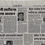 Rashtriya Sahara 12th Oct 2014